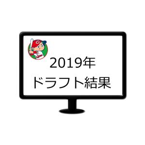 2019年ドラフト結果 球団採点(広島編)