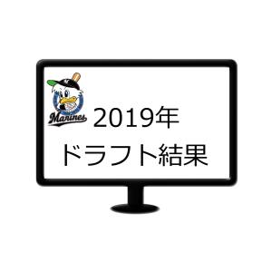 2019年ドラフト結果 球団採点(ロッテ編)
