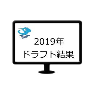 2019年ドラフト結果 球団採点(中日編)