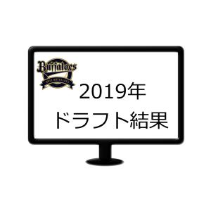 2019年ドラフト結果 球団採点(オリックス編)