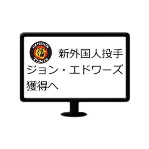 阪神、来期新外国人投手ジョン・エドワーズ投手を獲得へ!
