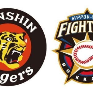 2月11日阪神  VS   日本ハム プロ野球練習試合速報