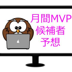 2020年月間MVP候補者一覧を予想(6、7月版)