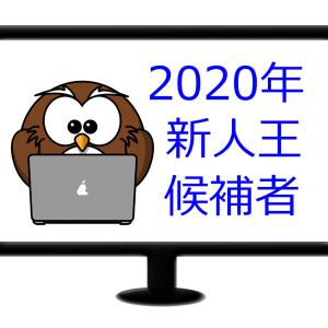 2020年新人王候補の成績一覧と予想(6、7月期)