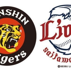 8月1日 プロ野球エキシビションマッチ【 阪神  3 vs  0 西武】秋山0封、中継ぎも抑えて完封勝ち
