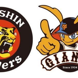 8月5日 【 阪神   vs   巨人】三度目の藤浪登板、先制許す(⌒▽⌒)