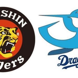 10月28日 【 阪神 9 vs 1 中日】ブルペンディーは7人リレーで勝利、大山3安打3打点も本塁打出ず(⌒▽⌒)