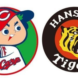 7月5日 【 広島  vs   阪神】ボーア満塁本塁打、大山も負けじとツーラン本塁打、サンズも追い討ち本塁打。