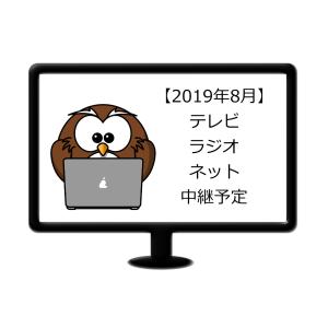 2019年8月20日〜8月22日  横浜vs阪神 テレビ、ラジオ、ネット放送予定