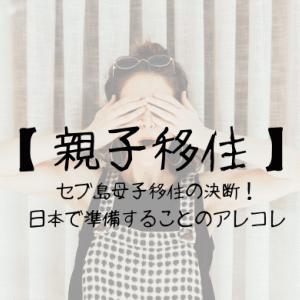 セブ島親子(母子)移住の決断から日本で準備することのアレコレ(2020.5)