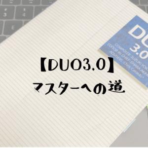 【英単語】DUO3.0マスターへの道