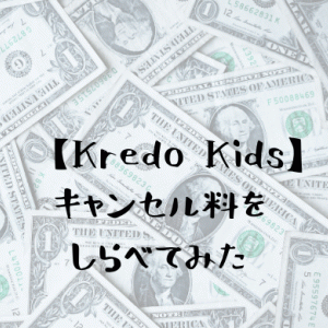 【親子留学】Kredo Kids(クレドキッズ)のキャンセル費用を調べました。