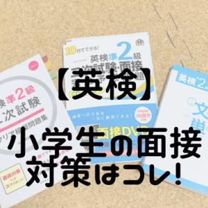【英検二次試験対策】小学生の二次試験対策にはコレ!独学でも合格できる!