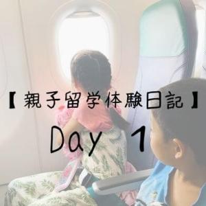 【セブ島親子留学体験日記Day1】初日からセブの洗礼「お釣り無い」を体験してきました。