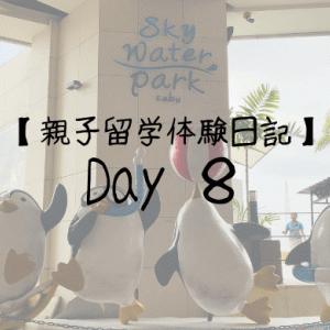 【セブ島親子留学体験日記Day8】東横イン横のプールへ(8月4日)