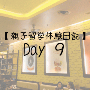 【セブ島親子留学体験日記Day9】セブのマッサージは本当に安い!(8月5日)