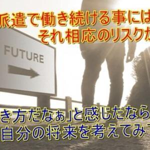非正規が損な働き方だと感じた時にこそ、将来を考えて欲しい