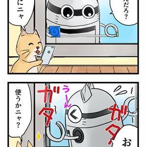 ネコロボくんシリーズ(広告マンガ)