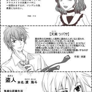 夏休み!コラボ漫画祭り!  ⑦.⑧ページ