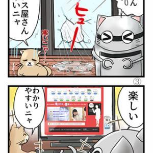 広告漫画(カット)
