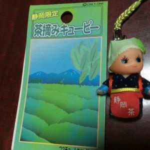 【飲み物QP】静岡限定「茶摘み」
