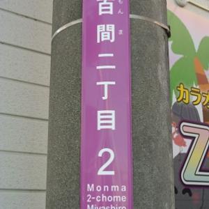 街区表示板の色と表示内容
