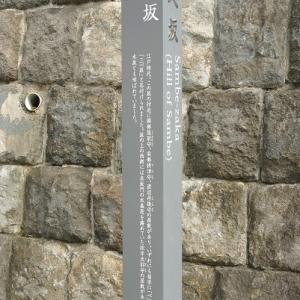 【坂と地下鉄好きの方へ】「三べ坂」と永田町駅南北線ホーム