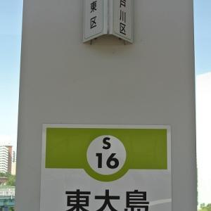 【境目好きの方へ】区境の駅 東大島
