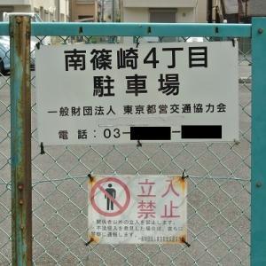 【地下鉄好きの方へ】都営地下鉄新宿線瑞江駅開削範囲の北端