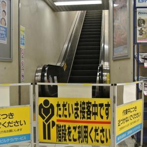 ただいま接客中です 階段をご利用ください