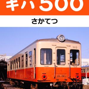 【電子書籍内容サンプル】筑波鉄道キハ500