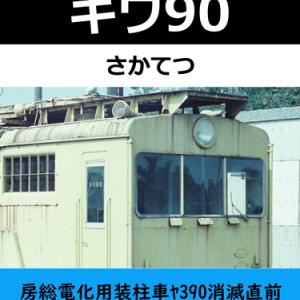 【電子書籍内容サンプル】ヤ390から探るキワ90