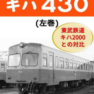 【電子書籍内容サンプル】鹿島鉄道 キハ430 左巻