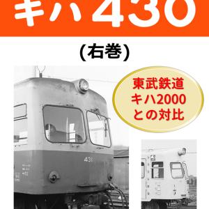【電子書籍内容サンプル】鹿島鉄道 キハ430 右巻