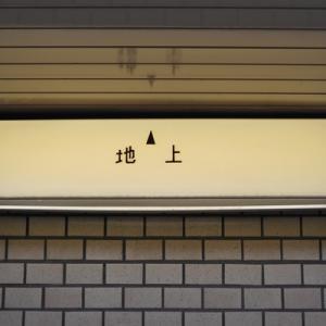 「▲地上」…存在の意味が薄い駅出口案内