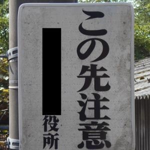 街中にある意味不明の表示など