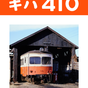 【電子書籍内容サンプル】鹿島鉄道 キハ410