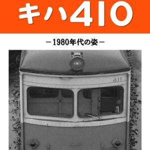 関東鉄道グループの気動車 シル・ヘッダ付の古豪たち