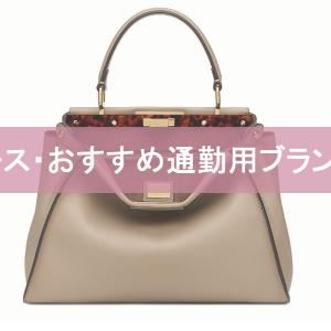 仕事用ブランドバッグ、おすすめ厳選3選【レディース】
