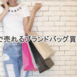 いらないブランドバッグを売る!オークション形式で最高値で売れるおすすめサイト