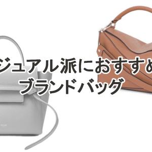 カジュアル派におすすめブランドバッグ4選【セリーヌ、ロエベ】