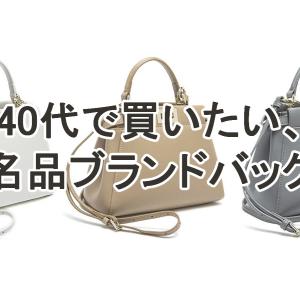 40代のハイブランドバッグはこう選ぶ!おすすめ名品5選