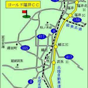 来月は福井に遠征へ