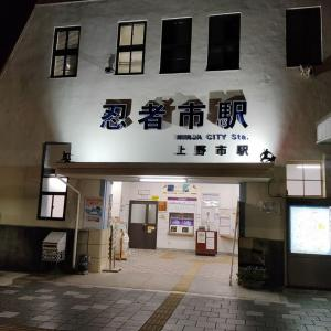 三重県遠征その1