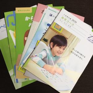 【幼児家庭学習教材】Z会【資料請求してみた感想】