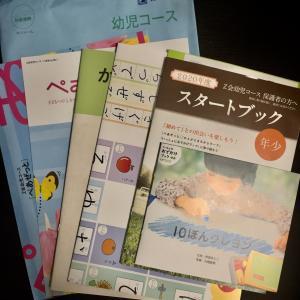【Z会年少コース】4月号をやってみた【内容・感想】