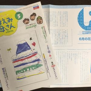 【ポピー年少コースきいどり】5月号【内容・感想】