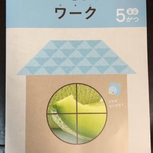 【Z会年少コース】5月号【内容・感想】