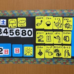 【1時間&500円でできる】お支度・カレンダーボード【幼稚園年少】
