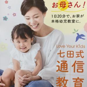 七田式の資料請求をしてみた。成長診断のチェックシート・年齢別達成目標が興味深い。